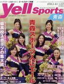 Yell sports (エールスポーツ) 青森 Vol.7 2016年 06月号 [雑誌]