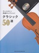 ヴァイオリン名曲セレクションクラシック50選