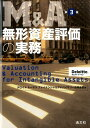 M&A無形資産評価の実務第3版 [ デロイトトーマツファイナンシャルアドバイ ]