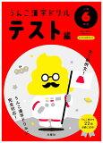日本一楽しい漢字テストうんこ漢字ドリルテスト編小学6年生 (うんこ漢字ドリルシリーズ)