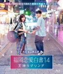 福岡恋愛白書14 天神ラブソング【Blu-ray】