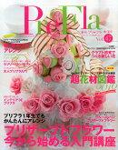季刊 PreFla (プリ*フラ) 2016年 06月号 [雑誌]
