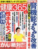 健康365 (ケンコウ サン ロク ゴ) 2016年 06月号 [雑誌]