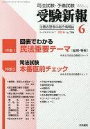 受験新報 2016年 06月号 [雑誌]