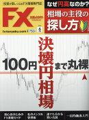 月刊 FX (エフエックス) 攻略.com (ドットコム) 2016年 06月号 [雑誌]