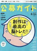 公募ガイド 2016年 06月号 [雑誌]