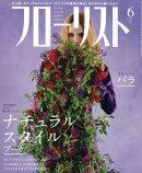 フローリスト 2016年 06月号 [雑誌]