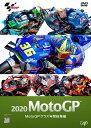 2020 MotoGP MotoGPクラス年間総集編 [ (モータースポーツ) ]