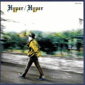 ハイパー/ハイパー +1 [ 伊藤銀次 ]