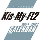【予約】Kis-My-Ft2 2017.4-2018.3 CALENDAR