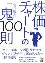株価チャートの鬼100則 [ 石井 勝利 ]