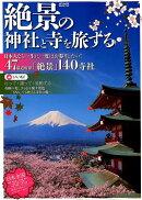 絶景の神社と寺を旅する