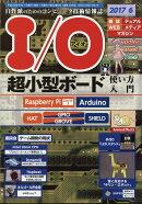 I/O (アイオー) 2017年 06月号 [雑誌]
