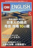 CNN ENGLISH EXPRESS (イングリッシュ・エクスプレス) 2017年 06月号 [雑誌]