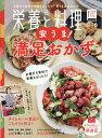 栄養と料理 2017年 06月号 [雑誌]