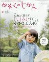 かぞくのじかん 2017年 06月号 [雑誌]