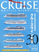 CRUISE (クルーズ) 2017年 06月号 [雑誌]