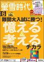 螢雪時代 2017年 06月号 [雑誌]