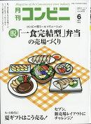 【予約】コンビニ 2017年 06月号 [雑誌]