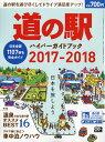 driver (ドライバー) 道の駅ハイパーガイドブック2017-2018 2017年 06月号 [雑誌]