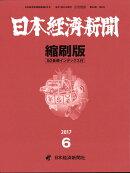 日本経済新聞縮刷版 2017年 06月号 [雑誌]