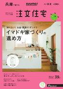 SUUMO注文住宅 兵庫で建てる 2017年春夏号 [雑誌]