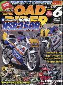 ROAD RIDER (ロードライダー) 2017年 06月号 [雑誌]