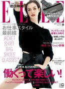 【予約】ELLE JAPON (エル・ジャポン) 2017年 06月号