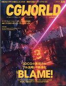 CG WORLD (シージー ワールド) 2017年 06月号 [雑誌]