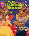 Disney FAN (ディズニーファン) 2017年 06月号 [雑誌]
