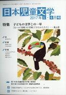 日本児童文学 2017年 06月号 [雑誌]