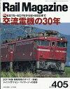 Rail Magazine (レイル・マガジン) 2017年 06月号 [雑誌]