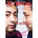TV Bros. (テレビブロス) 関東版 2017年 6/17号 [雑誌]