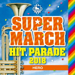 キング・スーパー・マーチ ヒット・パレード2018 〜HERO