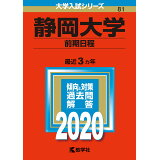 静岡大学(前期日程)(2020) (大学入試シリーズ)