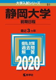 静岡大学(前期日程) 2020年版;No.81 (大学入試シリーズ) [ 教学社編集部 ]
