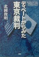 ディベートからみた東京裁判