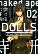 文庫版DOLLS(02)