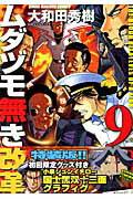 ムダヅモ無き改革(9)特装版