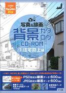 写真&線画背景カタログCD-ROM(1(住宅路上編))
