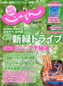 関西・中国・四国じゃらん 2017年 06月号 [雑誌]