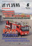 近代消防 2017年 06月号 [雑誌]