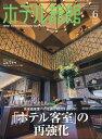 月刊 ホテル旅館 2017年 06月号 [雑誌]
