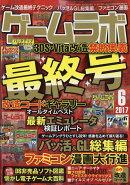 ゲームラボ 2017年 06月号 [雑誌]