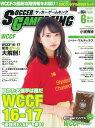 サッカーゲームキング 2017年 06月号 [雑誌]
