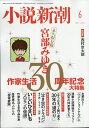 小説新潮 2017年 06月号 [雑誌]