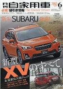 【予約】月刊 自家用車 2017年 06月号 [雑誌]