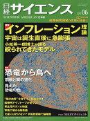 日経 サイエンス 2017年 06月号 [雑誌]