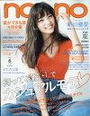 non・no(ノンノ) 2017年 06月号 [雑誌]