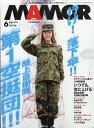 MAMOR (マモル) 2017年 06月号 [雑誌]